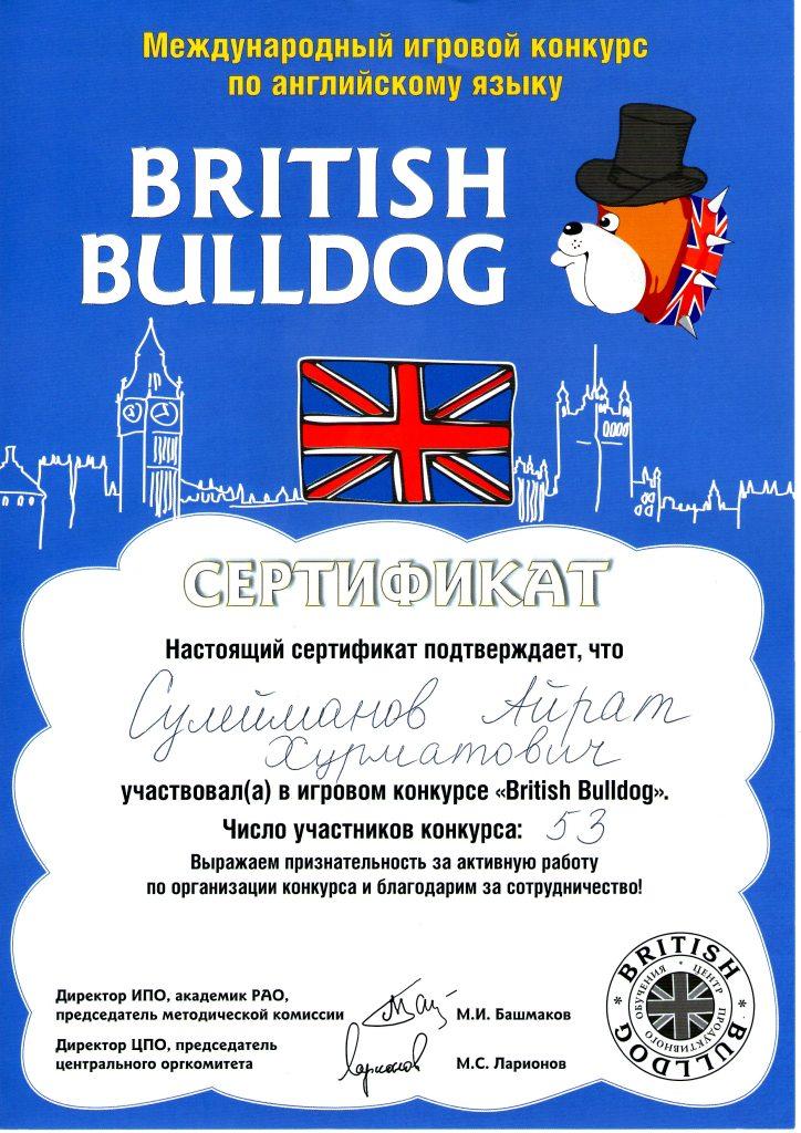 Конкурс писем по английский